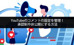 YouTubeのコメントを承認制や非公開にする設定方法