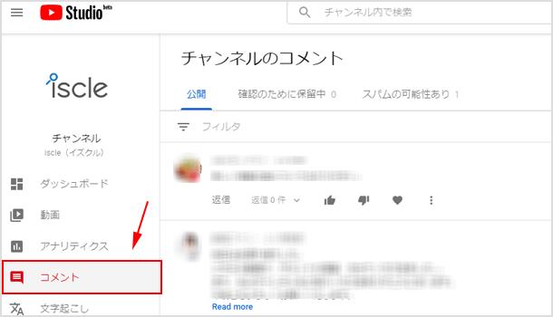 メニューから[コメント]をクリック