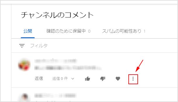 ユーザーのメニューアイコン(3つの点)をクリック