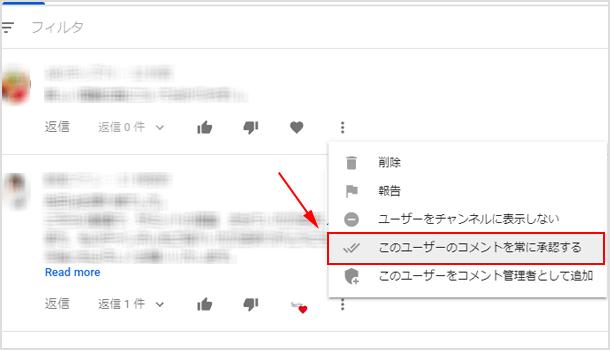 このユーザーのコメントを常に承認する