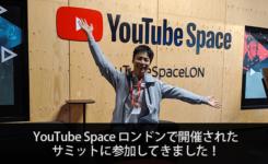 YouTube Spaceロンドン開催のサミットに参加して感じた今後動画で求められること