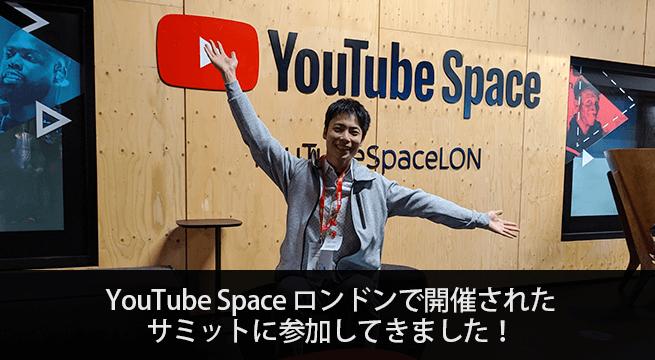 YouTube Space ロンドンで開催されたサミットに参加してきました!