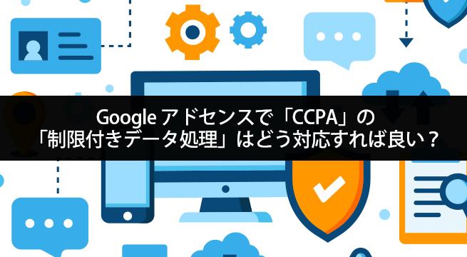 アドセンスでCCPAの「制限付きデータ処理」はどう対応すれば良い?