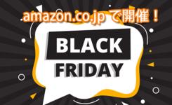 Amazonのブラックフライデーは2019年11月22日から開催!5000ポイント還元キャンペーンも