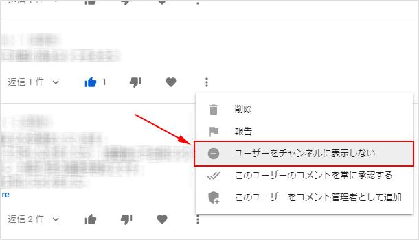 ユーザーをチャンネルに表示しない