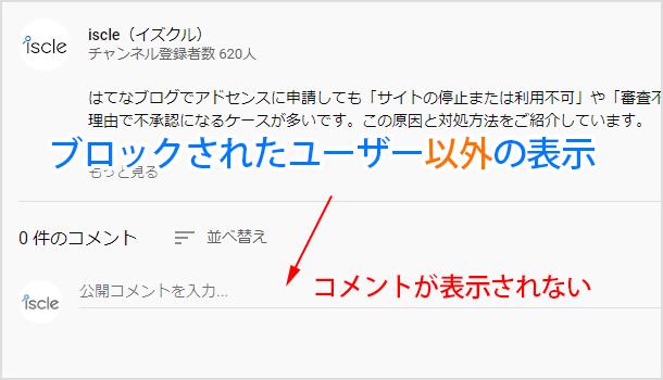 ブロックされたユーザーのコメントは表示されません