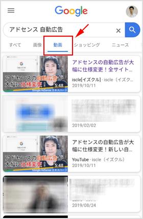 動画検索の画面