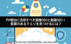 PV増加に活用すべき画像SEOと動画SEO!需要のあるクエリを見つけるには?