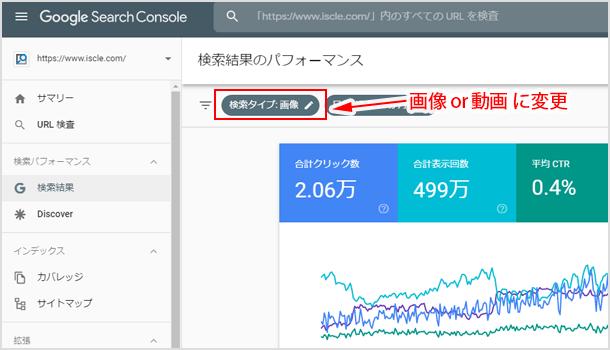 Search Console での検索パフォーマンスを[検索タイプ]を[画像]または[動画]に変更
