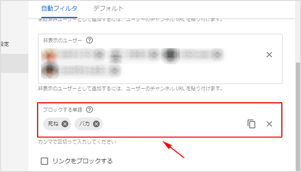コメントやチャットで禁止したい NG ワードを入力