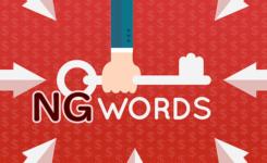 YouTube のコメントやチャットにNGワードを設定する手順