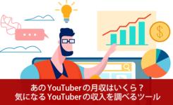 あの YouTuber の月収はいくら?気になる YouTuber の収入がいくらか調べるツール