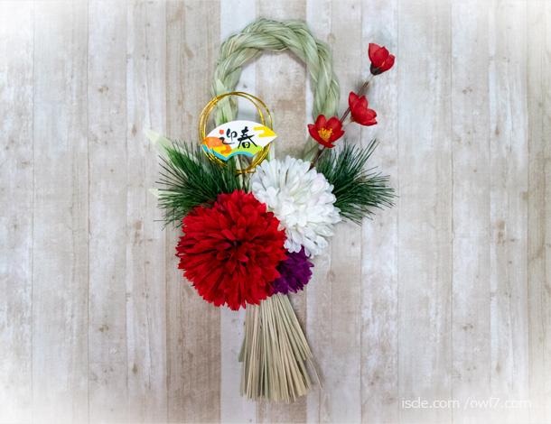 自分で作成した正月のしめ縄飾り