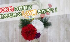 お正月の『しめ縄飾り』は100均の材料で簡単に自作できる!