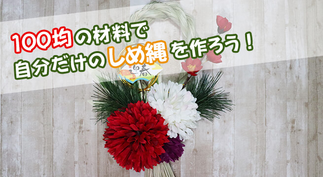 お正月の『しめ縄飾り』は100均の材料で自分だけの物を作ろう!