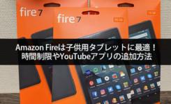 Amazon Fireは子供用タブレットに最適!時間制限やYouTubeアプリの追加方法