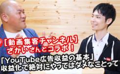「YouTube広告収益の基本」動画集客チャンネル さかいさんとコラボ!