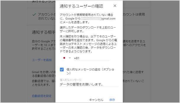 通知するユーザーを確認