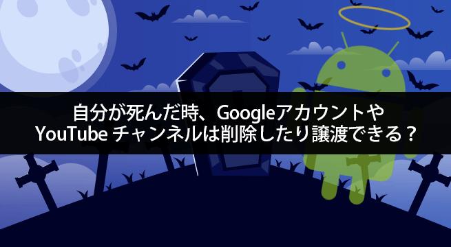 自分が死んだ時、GoogleアカウントやYouTubeチャンネルは削除したり譲渡できる?