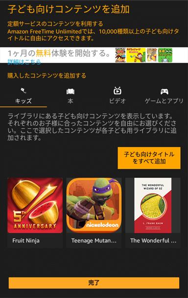 アプリや本・ビデオなどを選択して追加