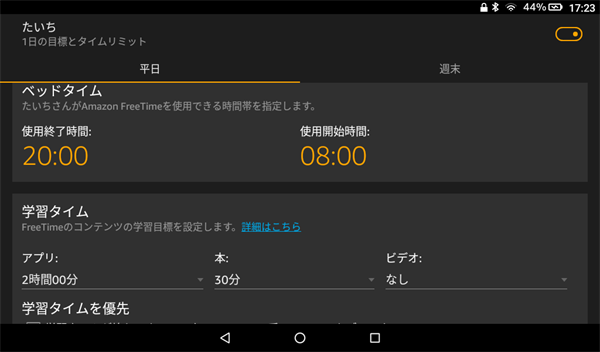 ベッドタイムの時間やアプリ・本・ビデオの使用時間の設定