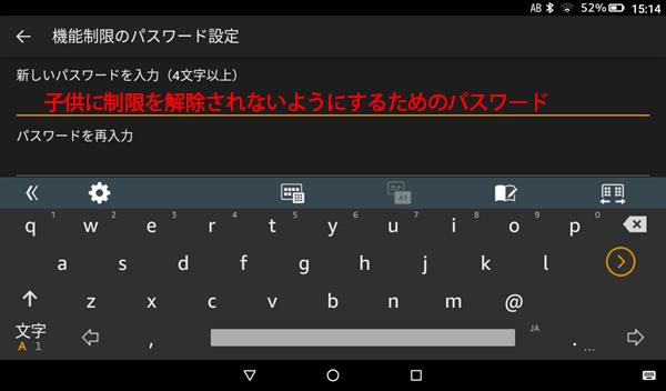 機能制限のパスワードを入力