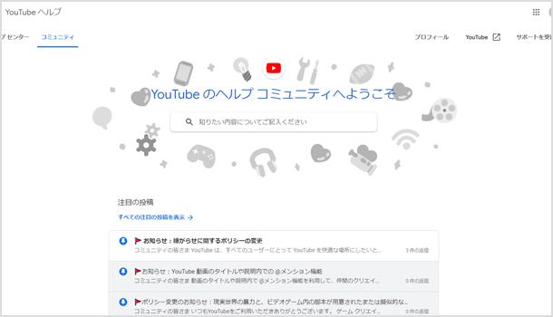YouTube ヘルプコミュニティ