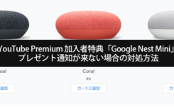 YouTube Premium特典「Google Nest Mini」プレゼント通知が来ない場合の対処方法