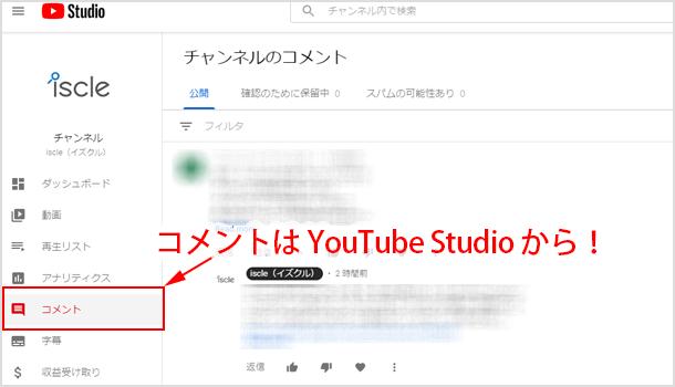 コメントに返答するときは YouTube Studio から