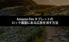 図解!Amazon Fire のロック画面にある広告を消す方法