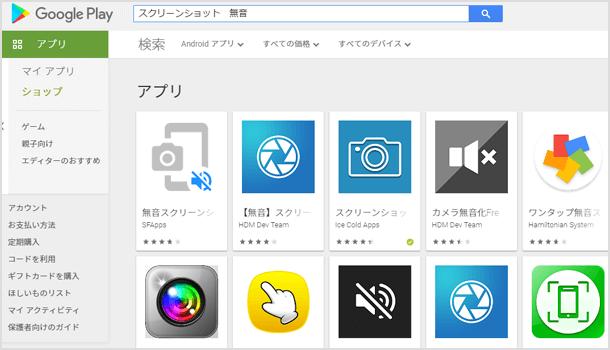 Google Play ストアで「スクリーンショット 無音」と検索