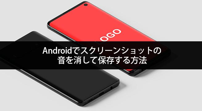 Androidでスクリーンショットの音を消して保存する方法