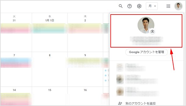 パソコンの Google カレンダーからアカウント確認