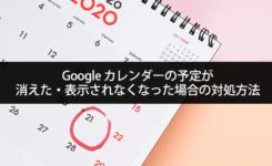 Googleカレンダーの予定が消えた・表示されなくなった場合の対処方法