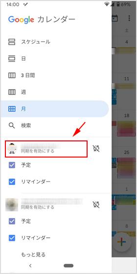 スマホで Google カレンダーのアカウントを確認