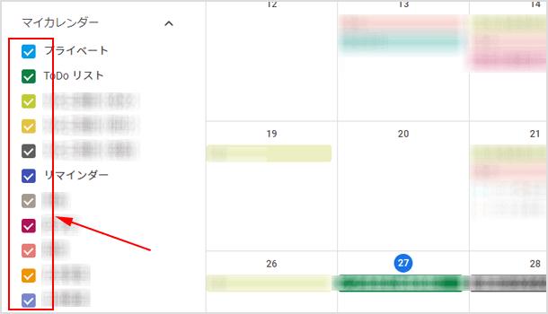 パソコンで「マイカレンダー」のチェック