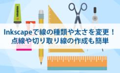 Inkscapeで線の種類や太さを変更する方法!点線や切り取り線も簡単