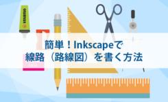 地図作りに便利!Inkscapeで線路(路線図)を描く方法