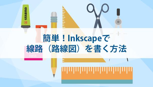 簡単!Inkscapeで線路(路線図)を書く方法
