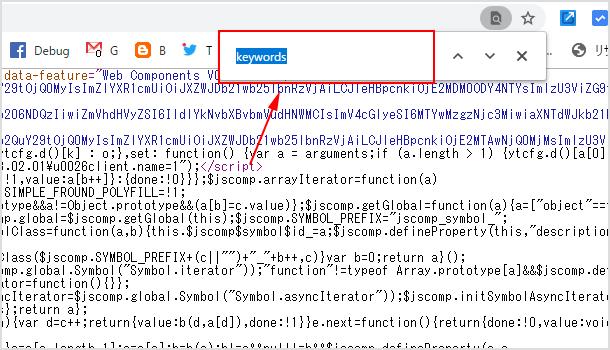 ページ内の検索ボックスが表示されるので「keywords」と入力