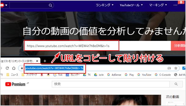 動画の URL を入れて検索