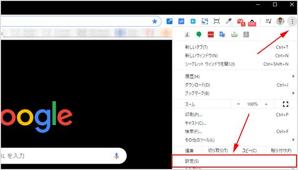 パソコン Chrome ブラウザの設定