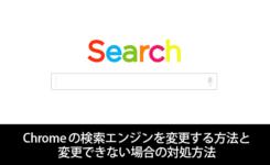 Chromeの検索エンジンを変更する方法&変更できない場合の対処方法