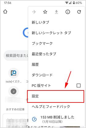 Chrome ブラウザアプリの設定