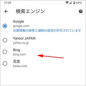 検索エンジンの選択肢