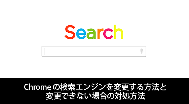 Chromeの検索エンジンを変更する方法と変更できない場合の対処方法