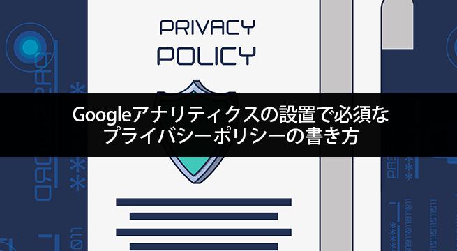 【コピペ可】Googleアナリティクスの設置で必須なプライバシーポリシーの書き方