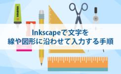 Inkscapeで文字を線や図形などパスに沿わせて入力する手順