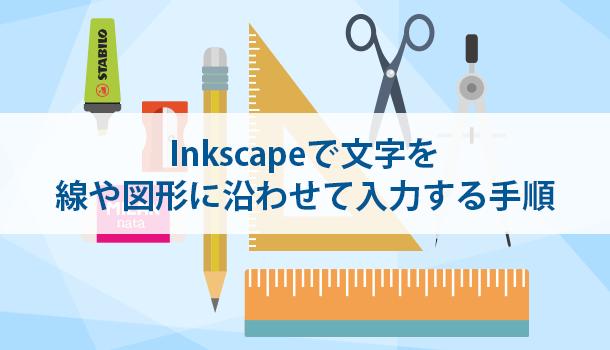 Inkscapeで文字を線や図形に沿わせて入力する手順