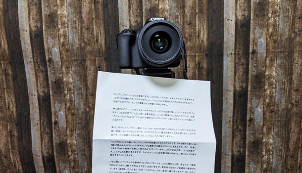 カメラの下にカンペをテープで貼り付ける